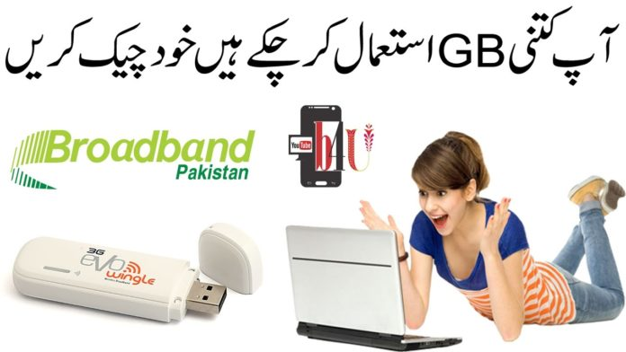How to Check Ptcl and Evo wingle usage data GB MBs
